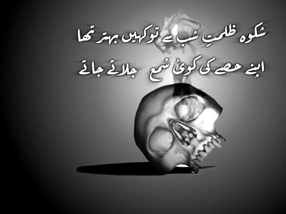 Shikwae Zulmat-e-Shab