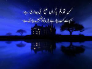 Baedari-e-Subah