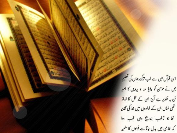 Taqdeer- Allama Iqbal